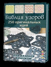 Библия узоров: 250 узоров для вязания крючком