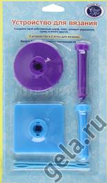 Устройство  для вязания декоративных элементов, 2 формы