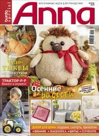 Журнал Anna