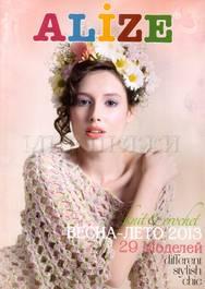 Журнал летний Ализе