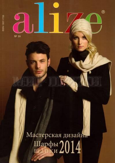 Журнал зимний Ализе