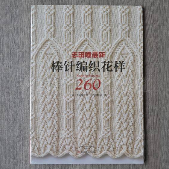 Журнал 260 узоров спицами